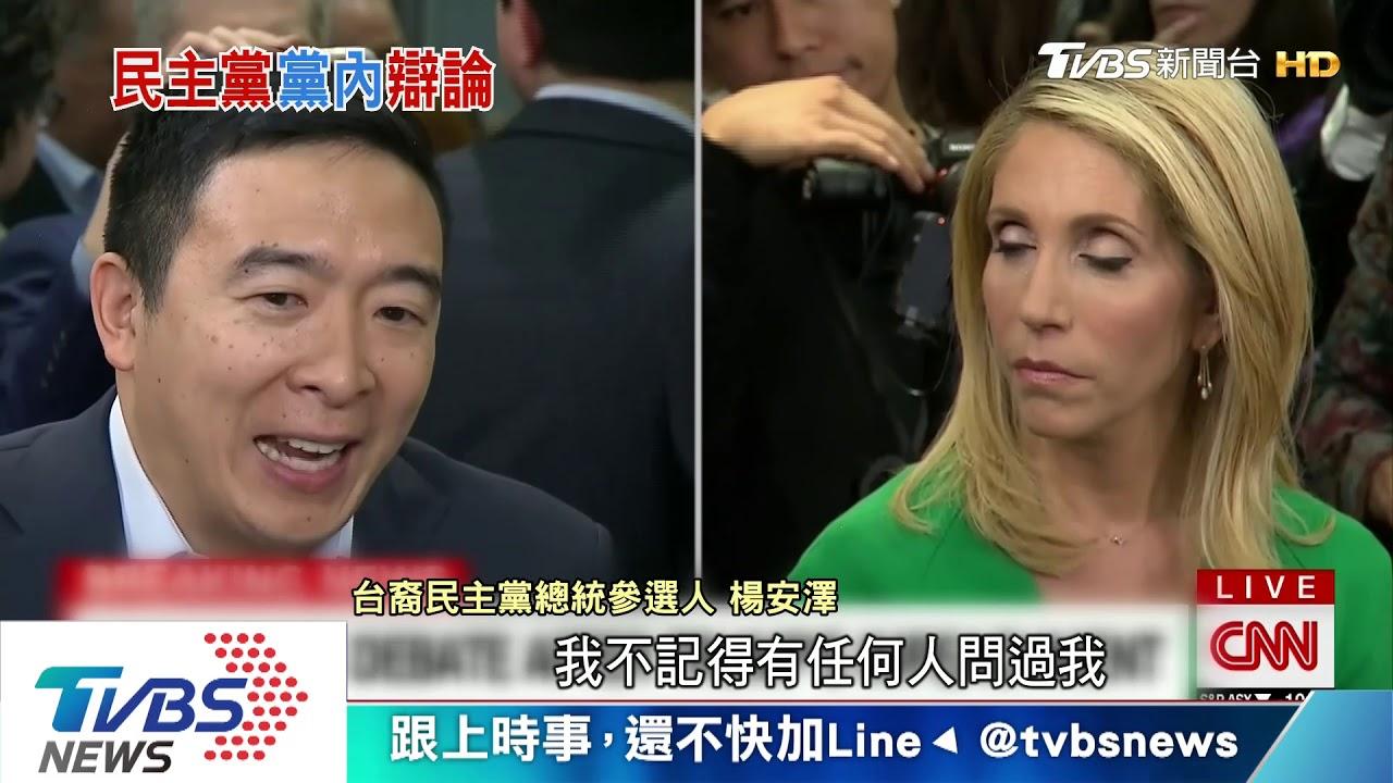 【十點不一樣】民主黨猛攻川普彈劾案 楊安澤:勿畫錯重點 - YouTube