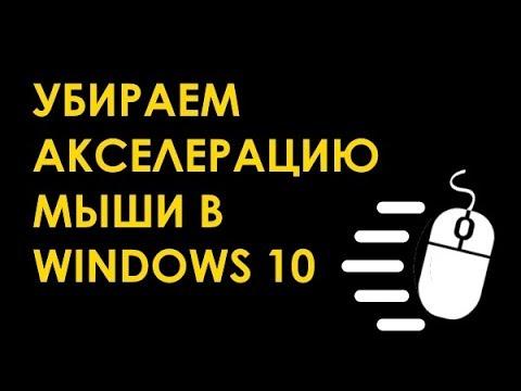 Как отключить акселерацию мыши в Windows 10