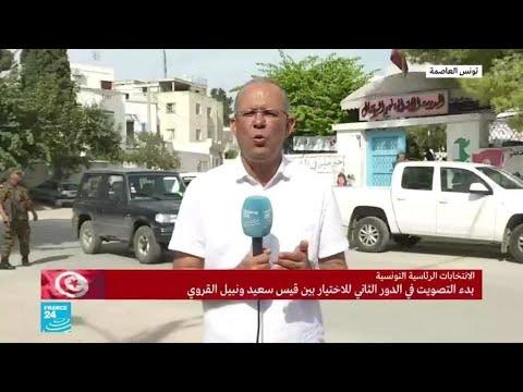 مراسل فرانس24 في تونس: -أغلب المتوجهين للتصويت صباحا هم من النساء وكبار السن-  - 12:55-2019 / 10 / 13