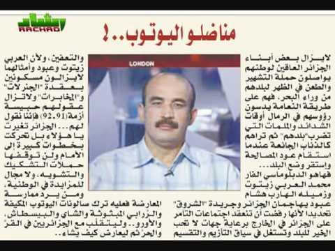 journal el chourouk algerien