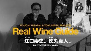 EGUCHI HISASHI & TOKUMARU MASATO 札幌ロフトでのサイン会の様子とリアルワインガイド50号から68号までの表紙を飾ったイラストとワインを紹介。 江口寿...
