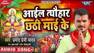 #Pramod Premi Yadav का 2020 में सबसे ज्यादा बजने वाला छठ गीत   आईल त्यौहार छठी माई के   2020 Song