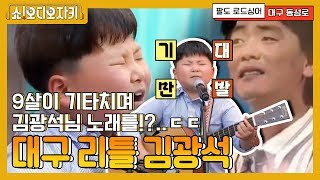 기타치면서 김광석 노래부르는 9살 부산 소년! showAJ 190428 EP.7