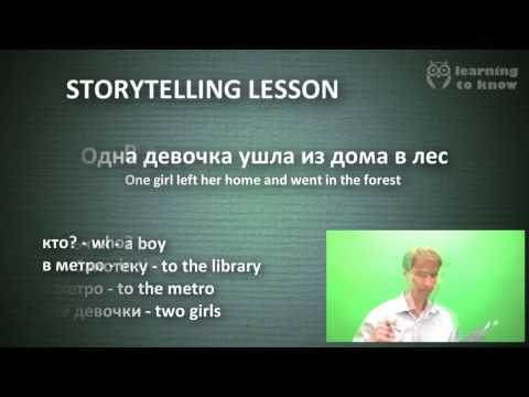 Storytelling Lesson: More Effective Than Most Russian Teachers