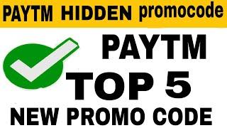 Paytm add Money promocode today || paytm new promo code today || Paytm promo code today