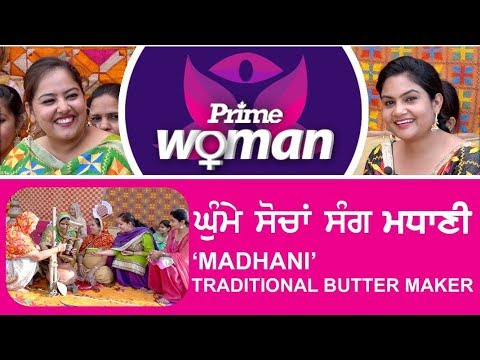Prime Woman #6_'MADHANI' Traditional Butter Maker