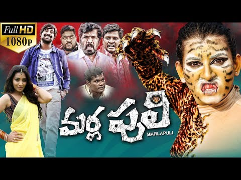 Marla Puli Latest Telugu Full Length Movie...