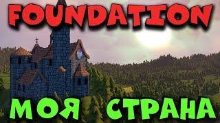 Игра FOUNDATION - Город мечты, релиз и Выживание