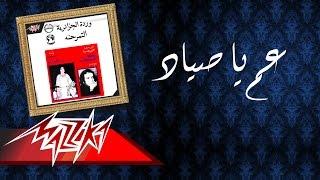 Am Ya Sayad - Warda عم ياصياد - وردة
