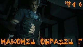 Resident Evil 2 biohazard Re2 Проходження Леон А | Нарешті зразок Г | #14