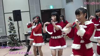 2018年12月16日 亀山市文化会館で行われたKSGクリスマス会。 6曲目は「...