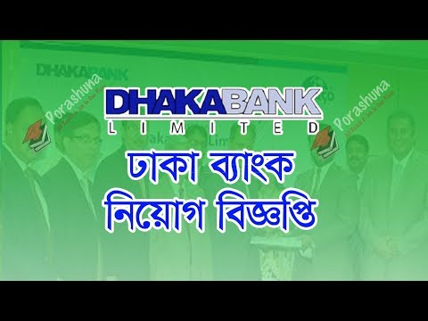 Dhaka Bank Job Circular ( 2017 Updated )