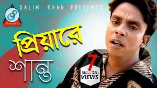 Shanto - Priyare | প্রিয়ারে | New Bangla Song 2018 | Sangeeta