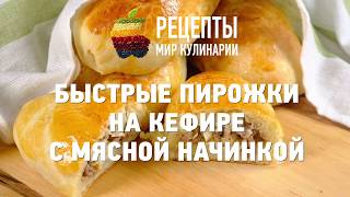 Быстрые пирожки на кефире с мясной начинкой