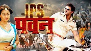 IPS PAWAN - Pawan Singh Ki Superhit Action Film 2019 | HD FILM