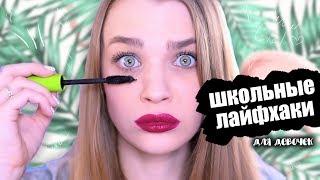 Бьюти Лайфхаки для Девочек в школу ♡ WOW Girl! Back to school 13 выпуск ♡ RINA