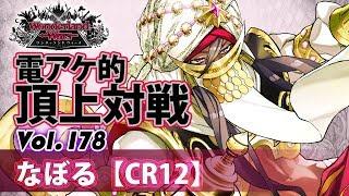 【CR12】マリク:なぼる/『WlW』電アケ的頂上対戦Vol.178