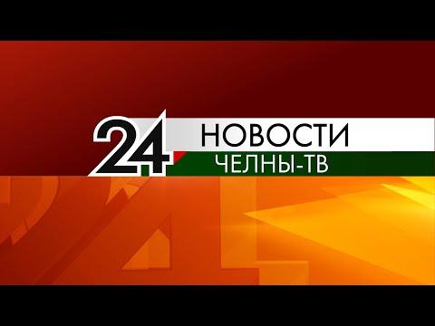 Новости Набережных Челнов. Выпуск от 25.05.2020