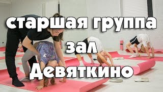 Занятие художественной гимнастикой для детей в Мурино
