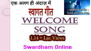 Shubha Swagatam (WELCOME SONG)- FOR STUDENT 3rd Onwards