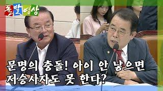 [돌발영상] 저승사자도 아이를 낳아야! / YTN