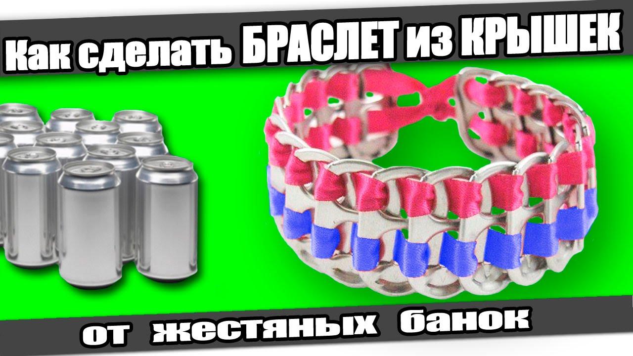 Как сделать браслеты из подручного материала