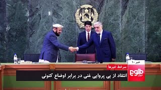TOLOnews 10pm News 14 May 2018 / طلوع نیوز، خبر ساعت ده، ۲۴ ثور ۱۳۹۷