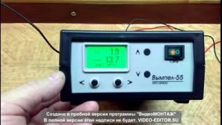 avtoGSM.ru Обзор ЗУ Вымпел 55