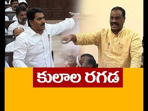 YS jagan Vs Acham Naidu | Jagan Says TDP Doing Caste Politics | AP Assembly  Sessions | V6 News