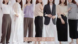 9월에 구매한 50만원어치 가을 패션 하울(뮤트크레메/…