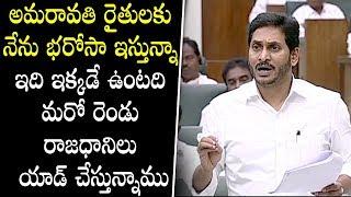 YS Jagan Talking About Amaravati Farmers I Andhra Pradesh Assembly I Silver Screen