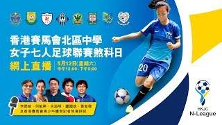 Publication Date: 2018-05-12 | Video Title: 香港賽馬會北區中學女子七人足球聯賽煞科日