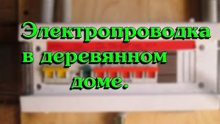 видео электропроводка в деревянном доме своими руками пошаговая