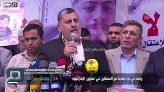 مصر العربية | وقفة في غزة تضامنا مع المعتقلين في السجون الإسرائيلية