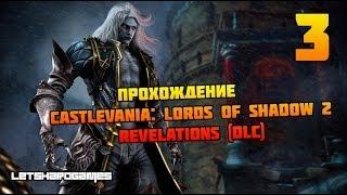 Прохождение Castlevania: Lords of Shadow 2 (Revelations DLC) [Hard] #3 Добываем Меч Бездны