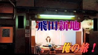 【旅動画】俺がイこう、シバターの金で。むっちゃんがほぼ人の金で行く大阪風俗の旅