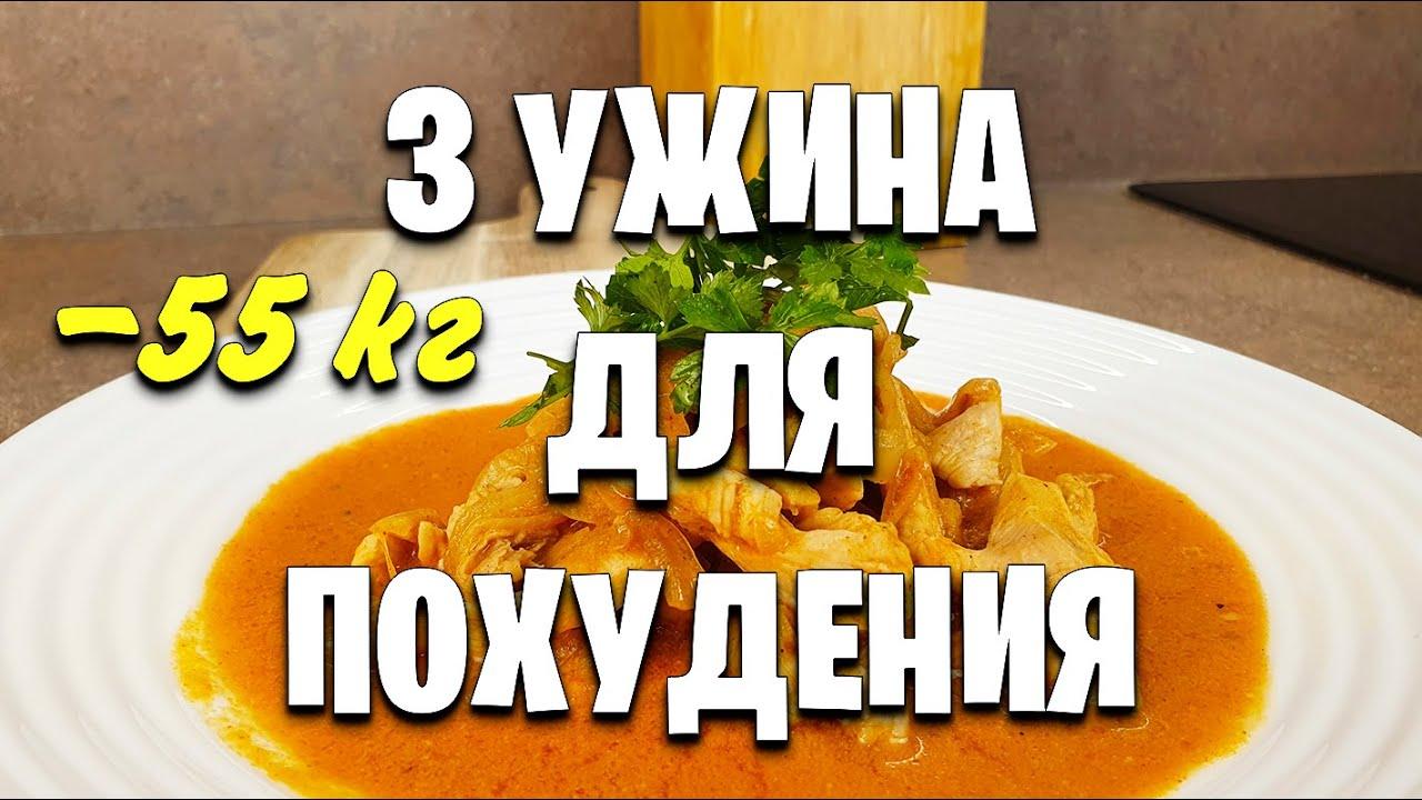 -55 КГ 3 Быстрых УЖИНА из Куриной Грудки Для ПОХУДЕНИЯ! Простая и Вкусная Еда! мария мироневич