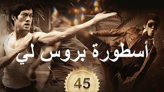أسطورة بروس لي 45   CCTV Arabic