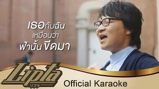 Lipta - ไม่คิด [Karaoke]