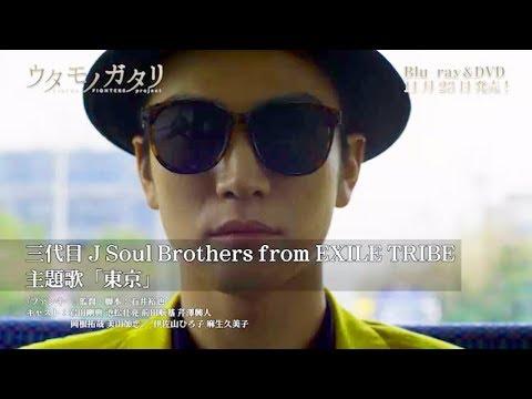 三代目 J Soul Brothers from EXILE TRIBE「東京」/『ウタモノガタリ-CINEMA FIGHTERS project-』ミュージックトレーラー