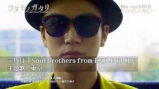 ムビコレのチャンネル登録はこちら▷▷http://goo.gl/ruQ5N7 EXILE HIROと...