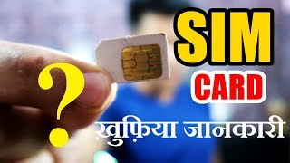 Secret Information About SIM Card | SIM CARD SWAPPING | Tech Facts