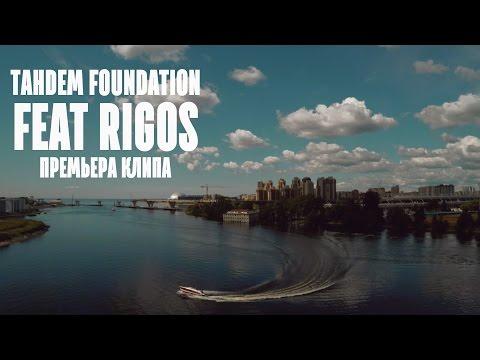 Клип TAHDEM Foundation - Чайки (feat. Rigos)