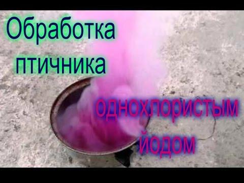 Обработка/Дезинфекция курятника однохлористым йодом.