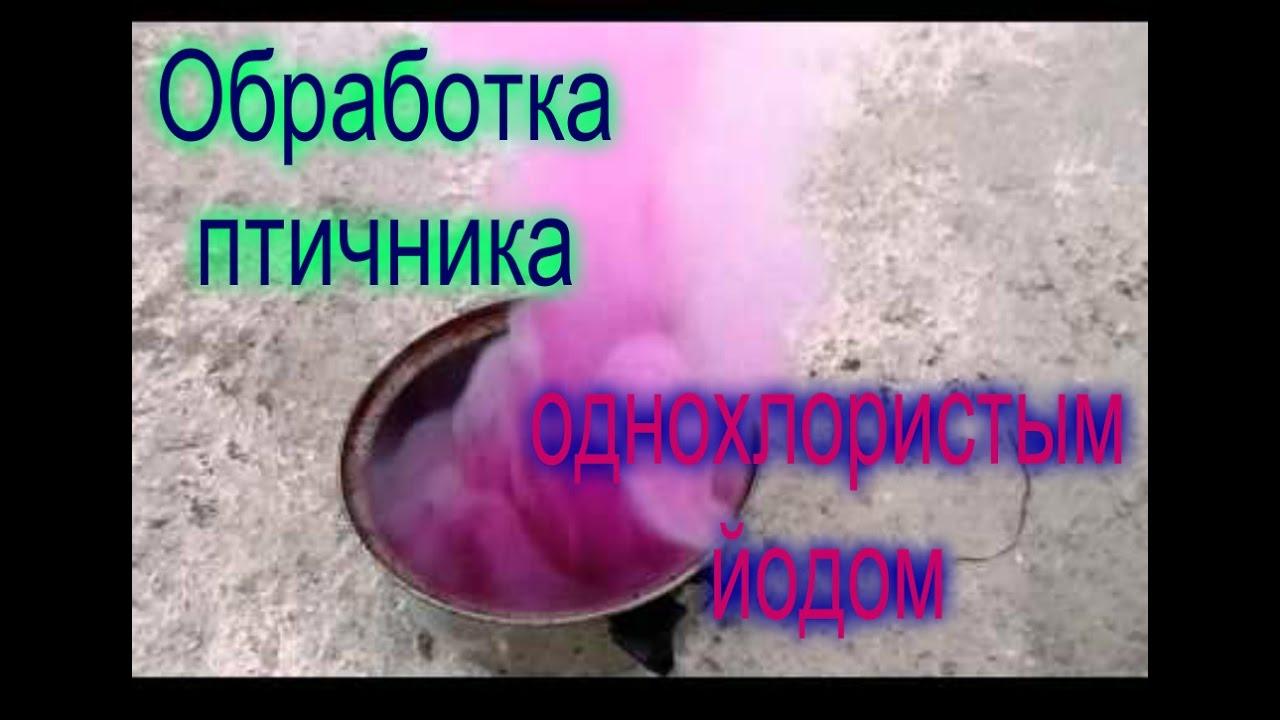ВОЗГОНКА ЙОДА ИЛИ СУБЛИМАЦИЯ - YouTube