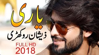 Tedi Ty Medi Aj Yari Lagi Ha Zeeshan Khan Rokhri Eid Album 2018 Official Video