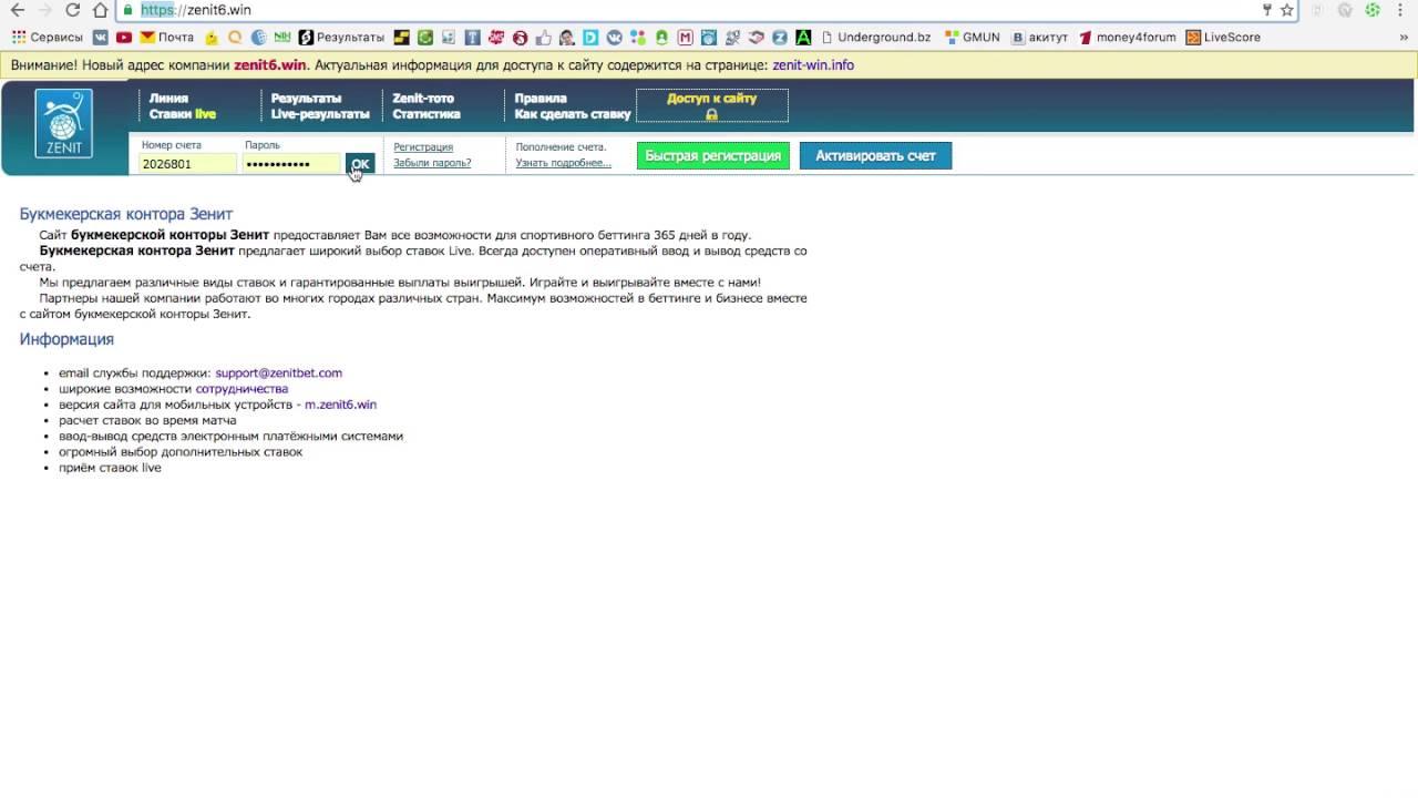 Новый сайт бк зенит sportzenitbk xyz доступ