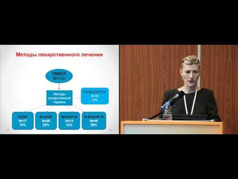Диффузная B-крупноклеточная лимфома - прогноз, лечение