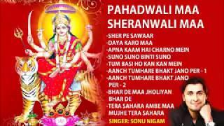 Sher Pe Sawar Hoke Aaja Sherawaliye   SONU NIGAM , माता रानी के हित भजन, Padhawali Maa Sherawali Maa