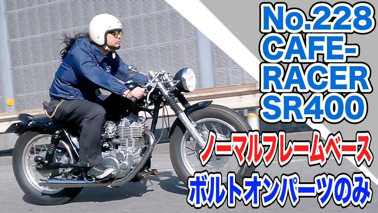 【走行】SR400 ストリートカフェレーサー ボルトオンカスタム 2%er ストリートスタイル caferacer Japan